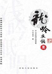 龙吟夜话(叁):浅吟低唱