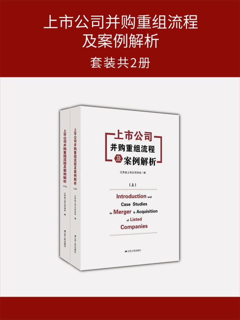 上市公司并购重组流程及案例解析(套装共2册)