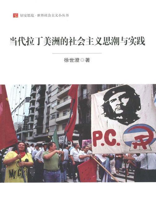 当代拉丁美洲的社会主义思潮与实践