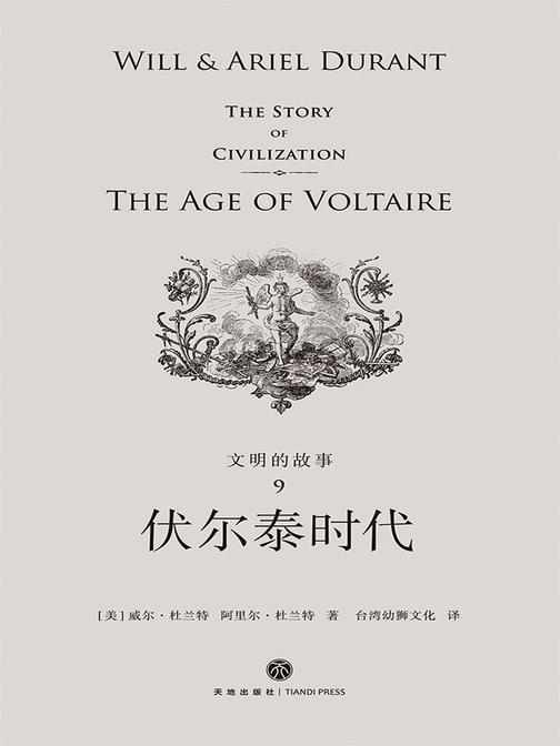 文明的故事9:伏尔泰时代