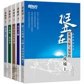 俞敏洪励志图书套装(全五册)