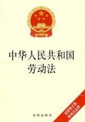 中华人民共和国劳动法(最新修正版)(附相关法律)