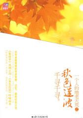 秋色连波(仅适用PC阅读)