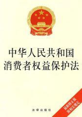 中华人民共和国消费者权益保护法(最新修正版)(附相关规定)