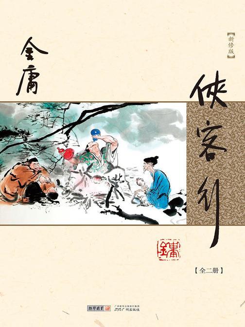 侠客行(新修版)全二册