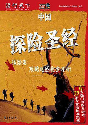 中国探险圣经(仅适用PC阅读)