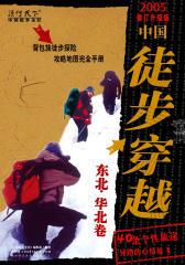 中国徒步圣经(仅适用PC阅读)