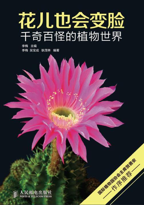 花儿也会变脸:千奇百怪的植物世界(仅适用PC阅读)