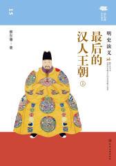 最后的汉人王朝:明史演义(上)