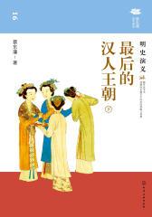 最后的汉人王朝:明史演义(下)