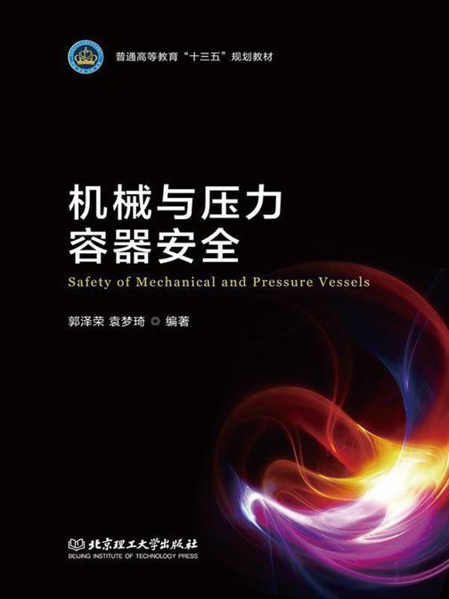 机械与压力容器安全