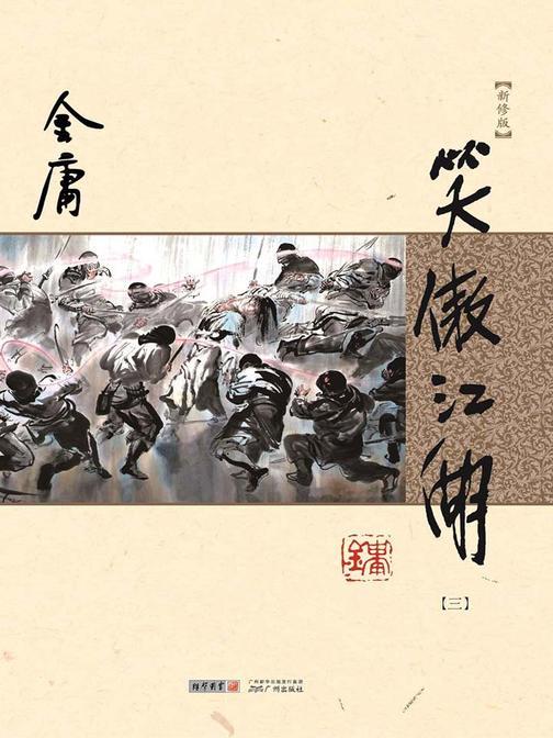笑傲江湖(新修版)三