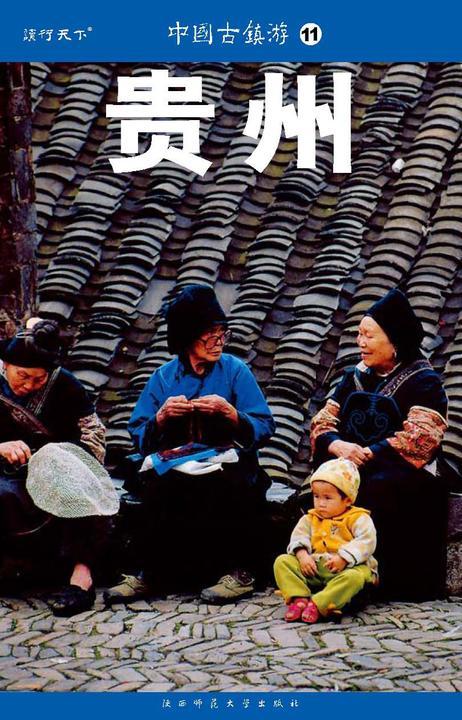 中国古镇游.贵州(仅适用PC阅读)