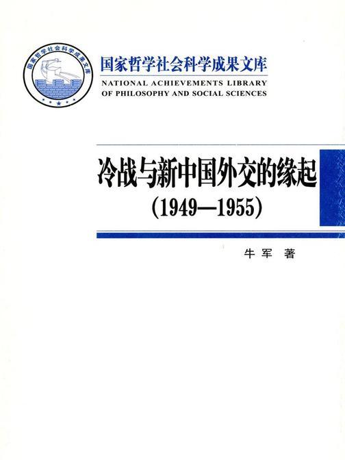 冷战与新中国外交的缘起1949—1955