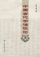 中国古代书法咏论