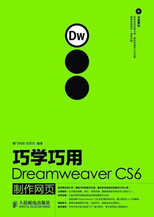 巧学巧用 Dreamweaver CS6制作网页(光盘内容另行下载,地址见书封底)