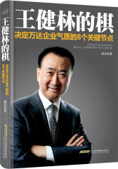 王健林的棋:决定万达企业气质的8个关键节点(试读本)