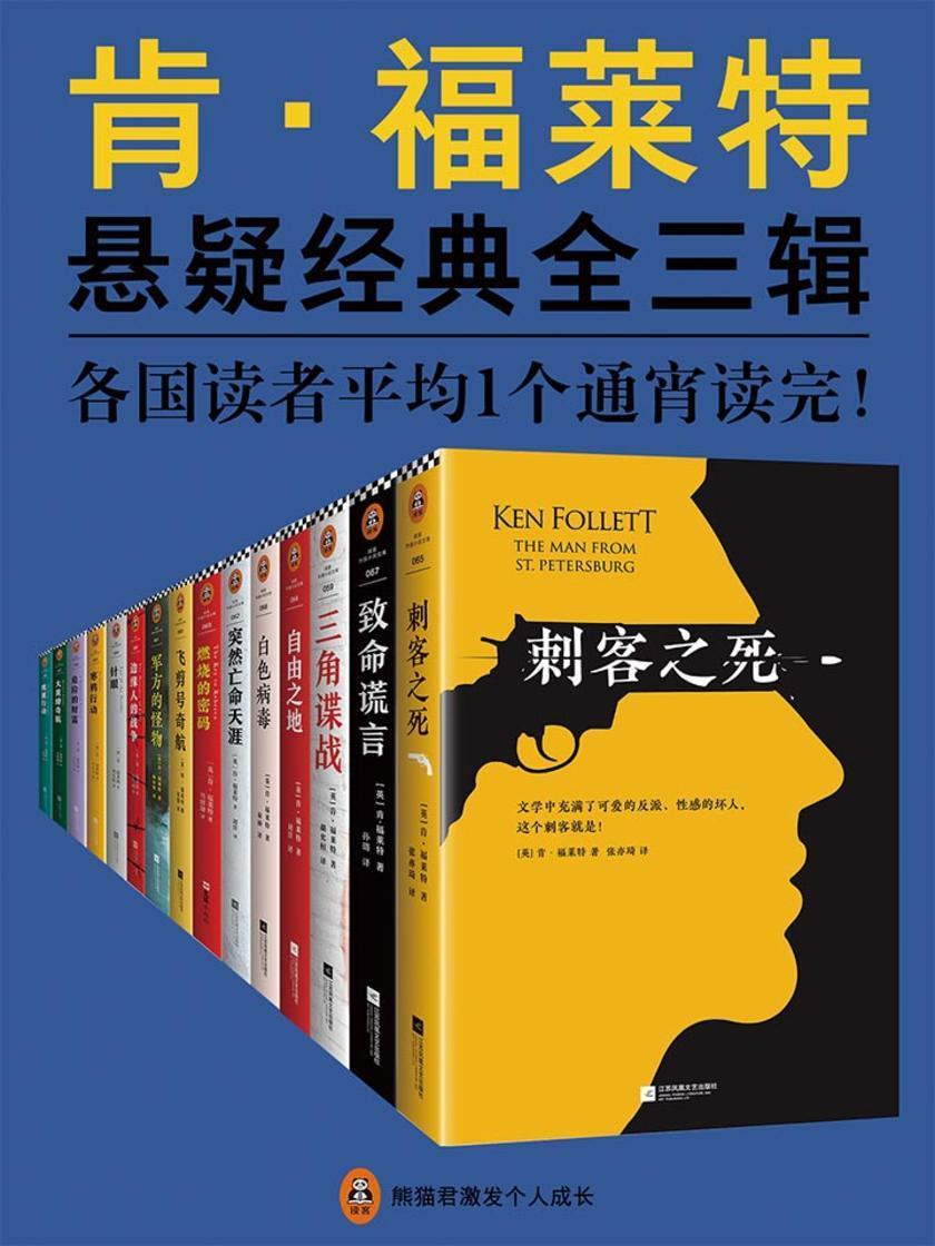 肯·福莱特悬疑经典系列(全15册)