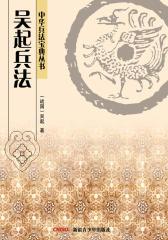 中华兵法宝典丛书——吴起兵法(仅适用PC阅读)