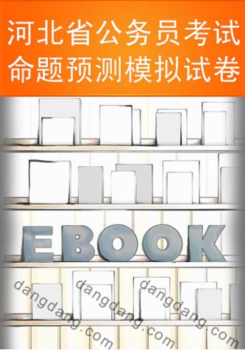 河北省公务员考试命题预测模拟试卷