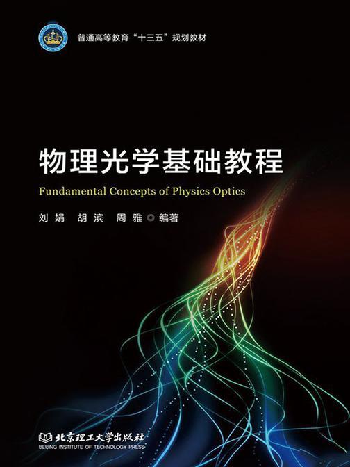 物理光学基础教程