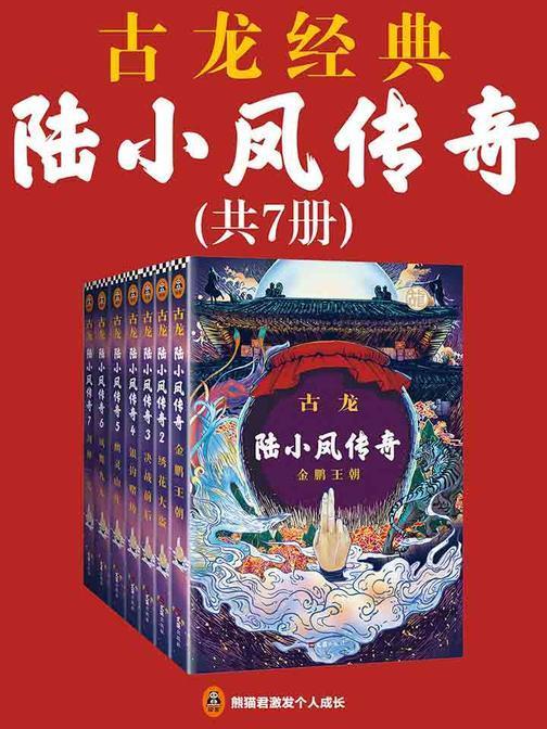 陆小凤传奇(全7册)