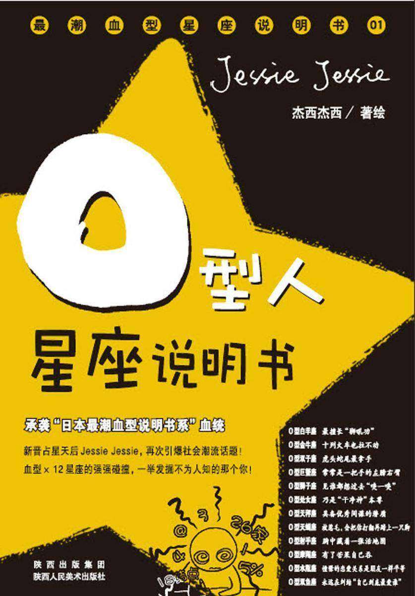 O型人星座说明书:第1辑(仅适用PC阅读)