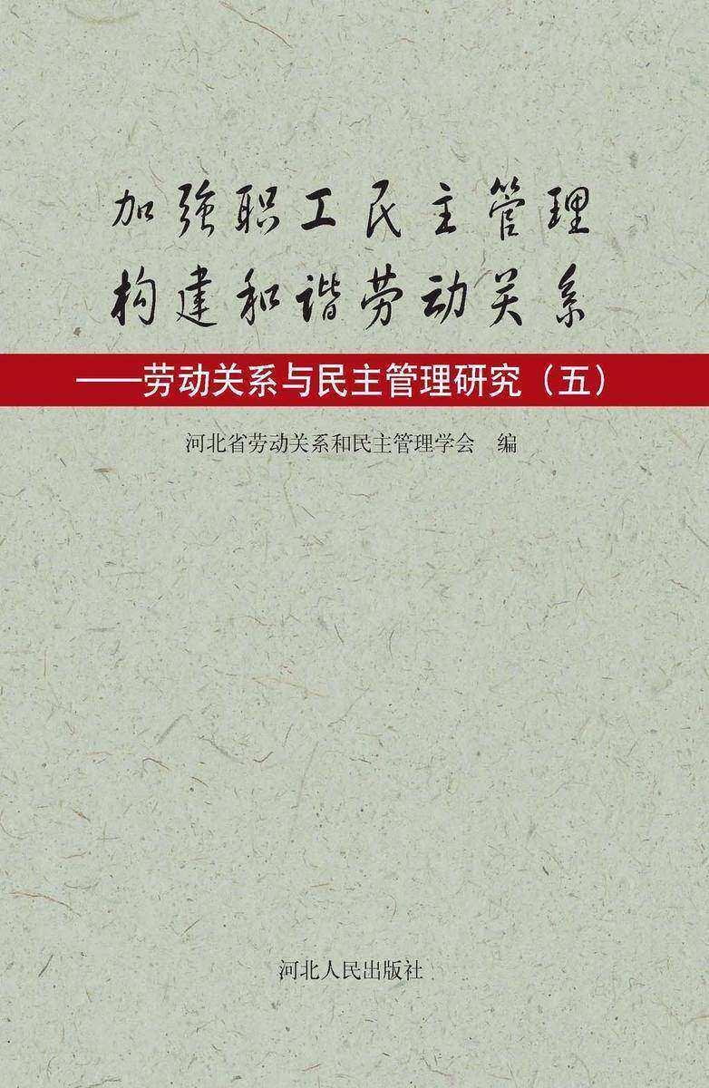 加强职工民主管理 构建和谐劳动关系——劳动关系与民主管理研究(五)