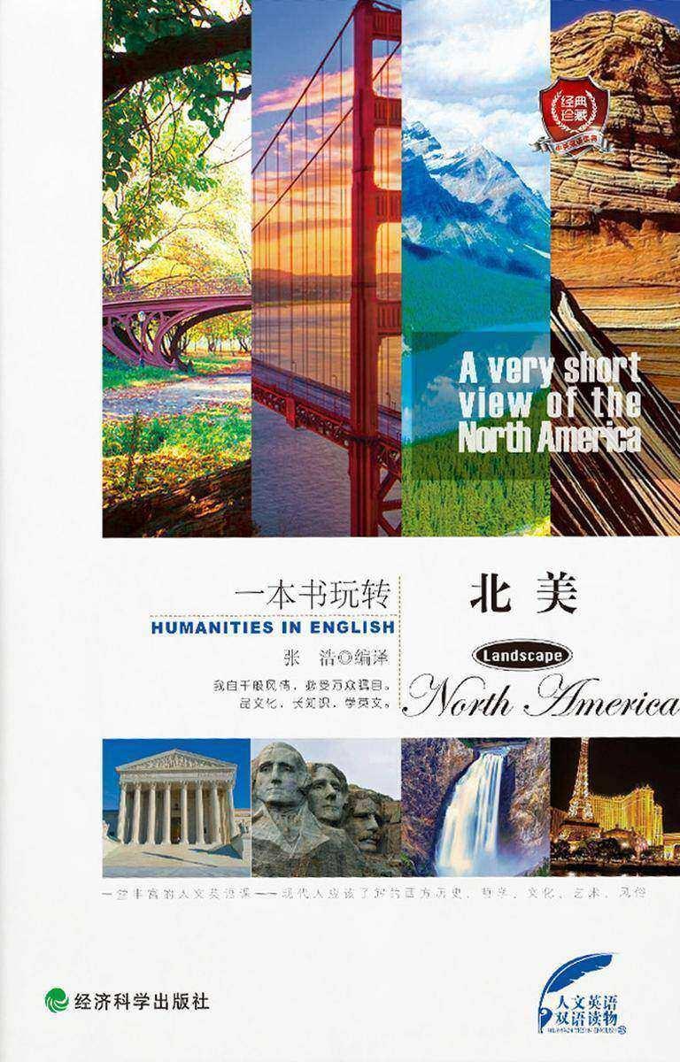 一本书玩转北美:英汉对照