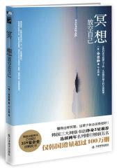 冥想(风行全球的冥想能量,仅韩国销量超过100万册,韩国三大网络书店终身5星推荐)(试读本)
