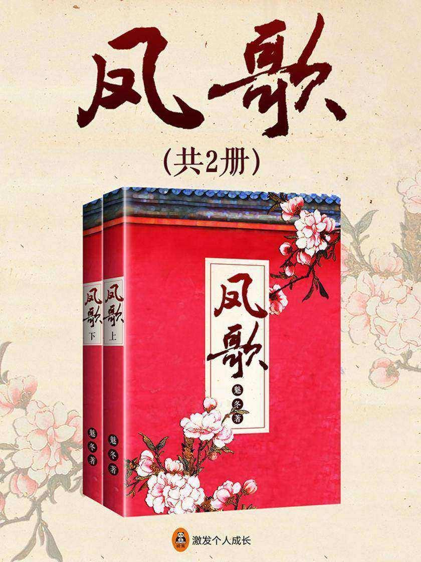 凤歌(全2册)