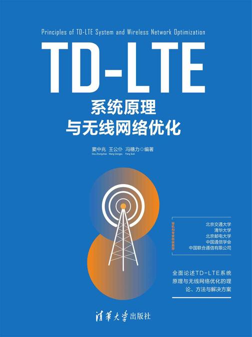 TD-LTE系统原理与无线网络优化