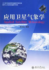 应用卫星气象学(仅适用PC阅读)