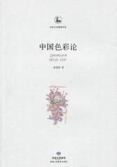 中国色彩论