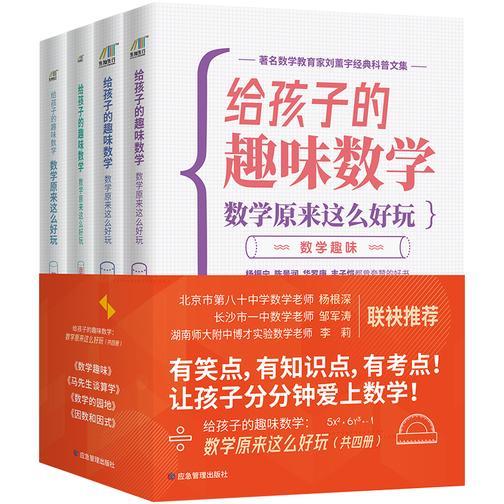 给孩子的趣味数学系列书:数学原来这么好玩(数学的园地+数学趣味+马先生谈算学+因数与因式)(套装共4册)
