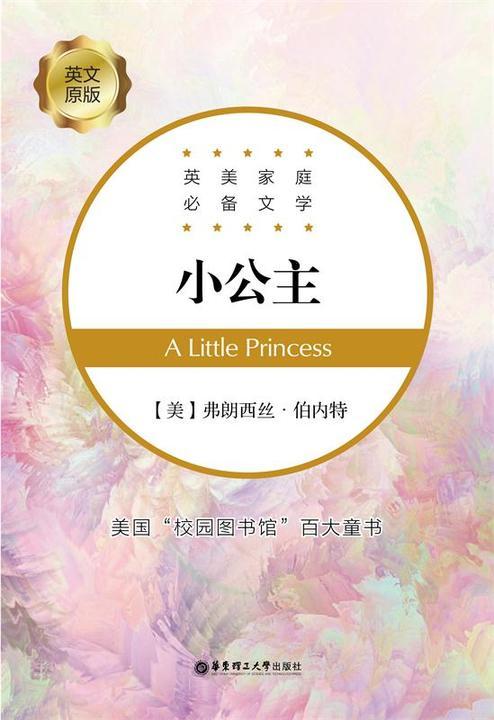 英美家庭文学:小公主