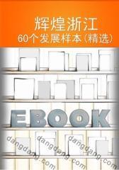 辉煌浙江60个发展样本(精选)