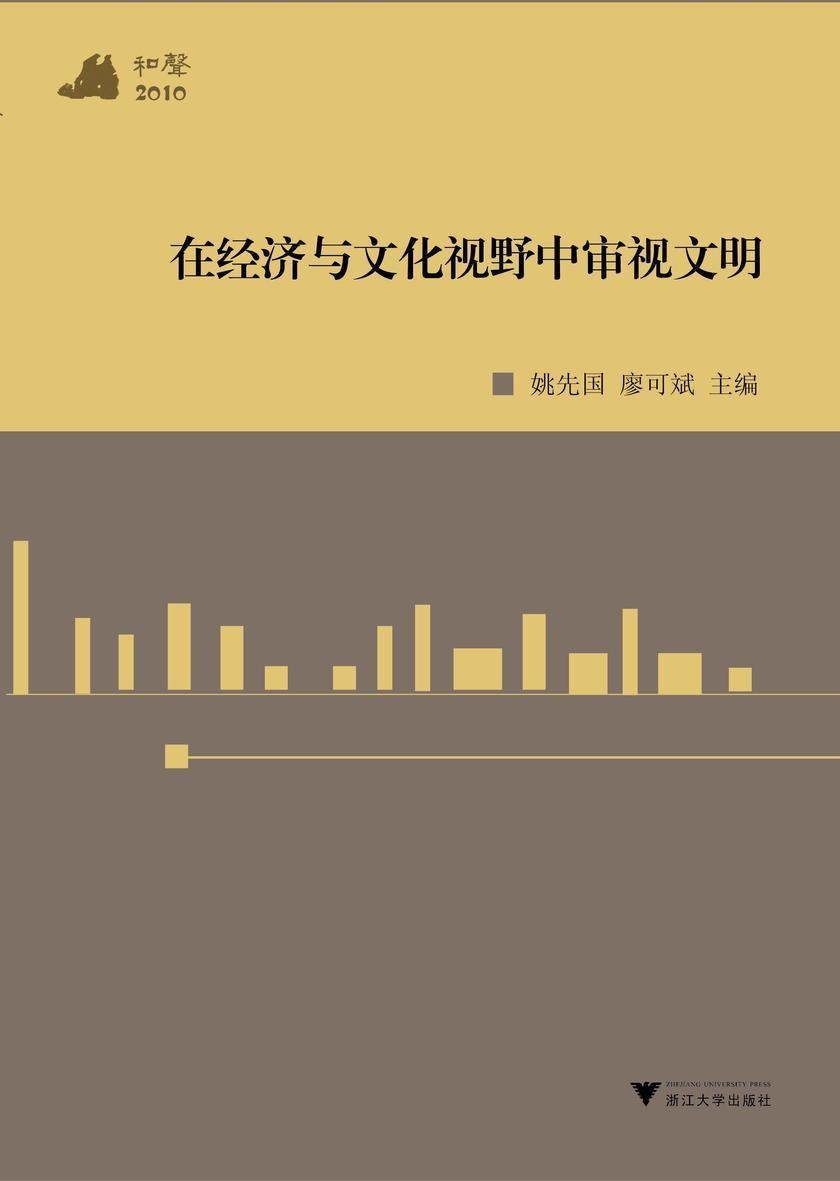 和声2010——在经济与文化视野中审视文明