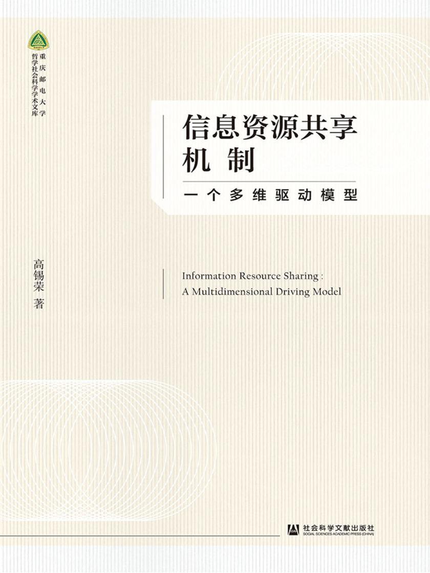 信息资源共享机制:一个多维驱动模型(重庆邮电大学哲学社会科学学术文库)