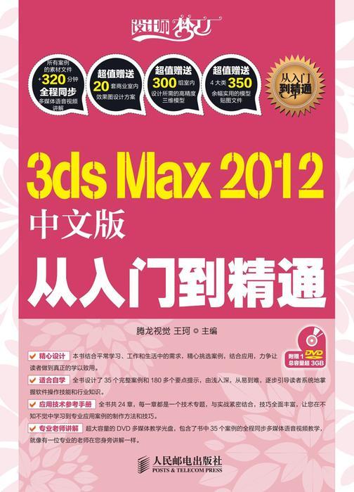3ds Max 2012中文版从入门到精通(光盘内容另行下载,地址见书封底)