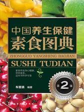 中国养生保健素食图典