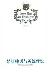 希腊神话与英雄传说