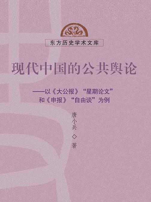 现代中国的公共舆论