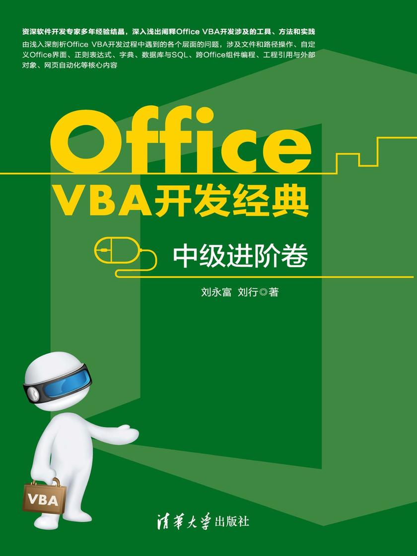 Office VBA开发经典——中级进阶卷