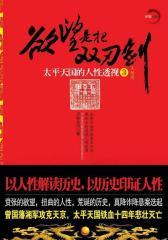 欲望是把双刃剑3(试读本)
