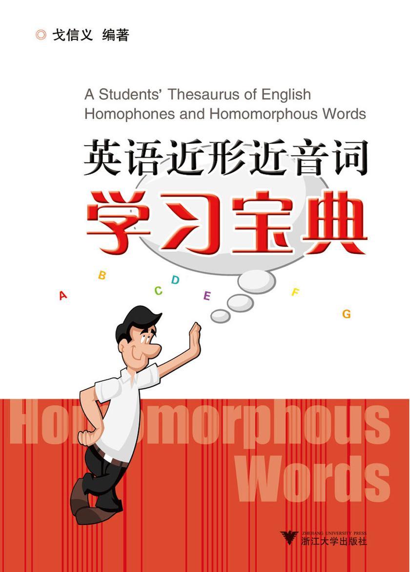 英语近形近音词学习宝典