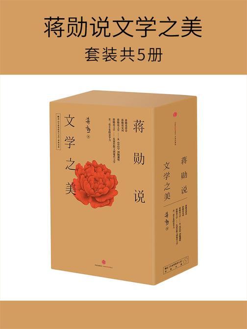 蒋勋说文学之美(套装共5册)
