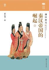秦汉帝国的崛起前汉演义(上)