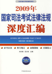 2009年国家司法考试法律法规深度汇编(试读本)