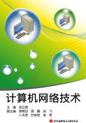 计算机网络技术(仅适用PC阅读)